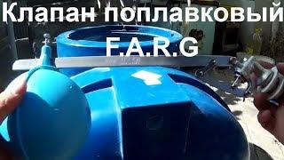 Розпакування поплавковий Клапан для ємностей F. A. R. G. з Rozetka.com.ua,Float valve tanks for F. A. R. G