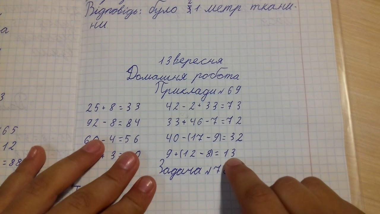 Решение задач 3 класс м в богданович после слова решение в задаче