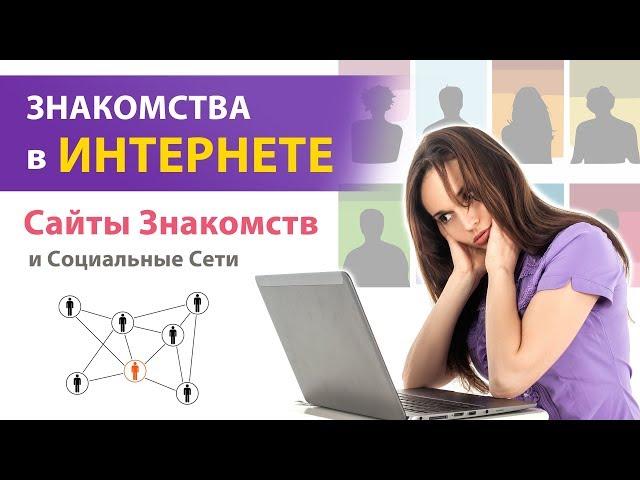 Сайты знакомств и Социальные сети. Знакомства в интернете