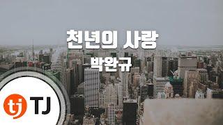 Love Over A Thousand Years 천년의사랑_Park Wan Kyu 박완규_TJ노래방 (Karaoke/lyrics/romanization/KOREAN)