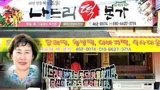 [징검다리TV] 군산떡집 - 나드리떡본가 : 니코틴(담…