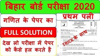 Class 10 Math Question paper 2020 Solve|| Bihar Board Class 10 Math Question Paper 2021|| Solutions