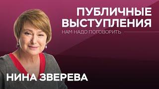 Как не бояться публичных выступлений Нам надо поговорить с Ниной Зверевой