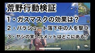 【検証ガスマスク、パラシュートを撃つ、ヤシの実ヘルメット】荒野行動実況(kni…