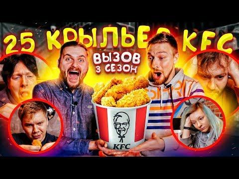 Вызов - 25 крылышек KFC на время (НОВЫЙ СЕЗОН)