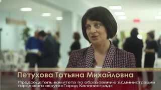 БАС ТВ-Открытие музейной набережной в гимназии №40 г. Калининград