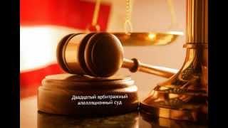 видео как вести себя в суде