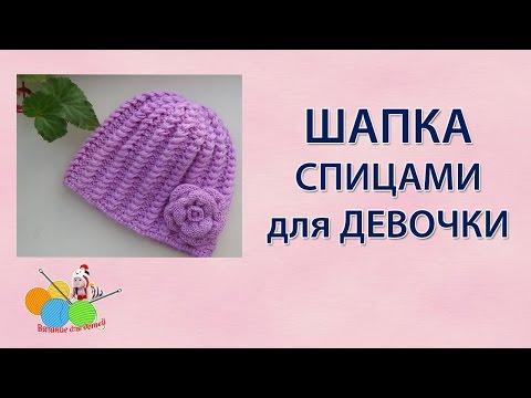 Шапка спицами для девочки вязание для детей американская резинка