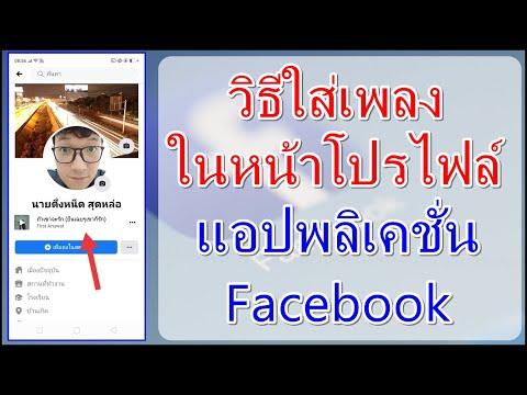 Facebook วิธีใส่เพลงในหน้าโปรไฟล์
