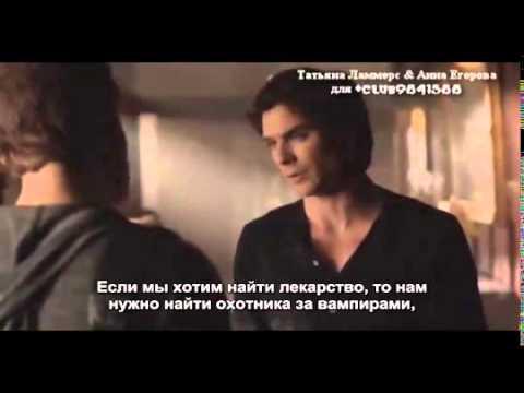 Дневники вампиров 4 сезон на российском языке