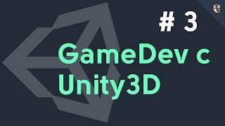 GameDev c Unity3D - #3 - Сценарии