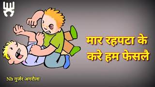 New Gujjar WhatsApp status video Gujjar song gujjar status