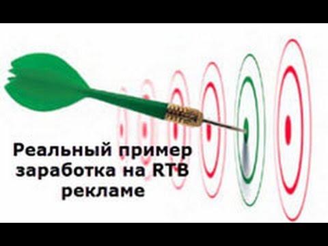 Пример заработка на RTB рекламе