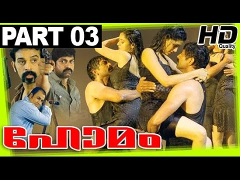 Dear Friend Malayalam Full Movie 2013 | Malayalam Movies Online | New Releases [HD] Part 3