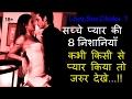 प्यार क्या होता है ? 8 Facts About True Love - ❤  MUST WATCH -Viral Love Fever