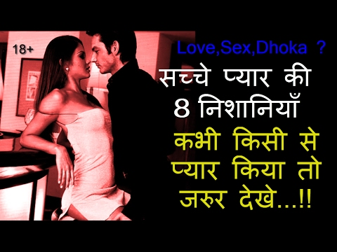 प्यार क्या होता है ? 8 Facts About True Love - ❤ MUST WATCH -Viral Love  Fever