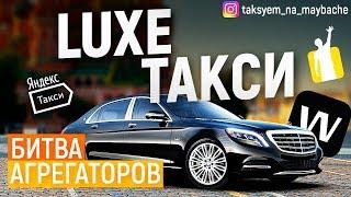 Таксуем на майбахе! LUXE такси! Яндекс, Wheely, Gett!