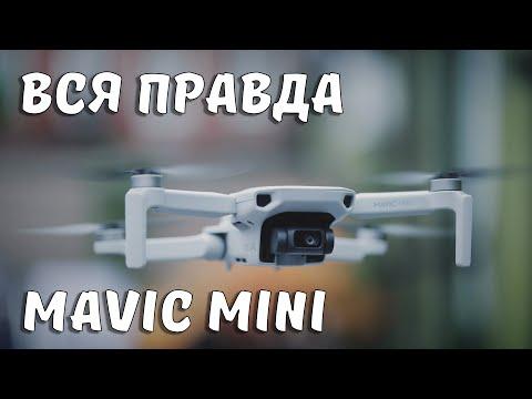 Вся ПРАВДА о DJI Mavic Mini ... Квадрокоптер 249 грамм, без регистрации.