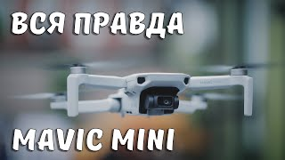 Вся ПРАВДА о DJI Mavic Mini ... Квадрокоптер 249 грамм, без регистрации.