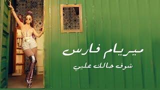 ميريام فارس - أغنية شوف حالك عليي | مع الكلمات