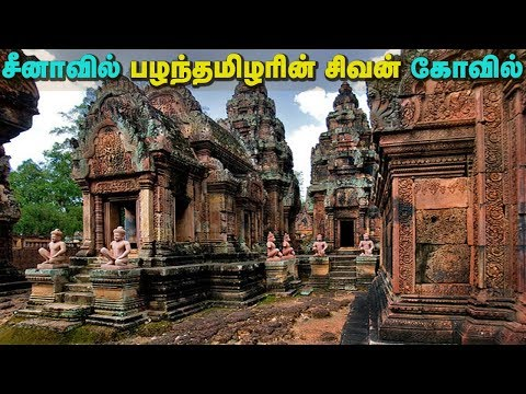 Wonderful ancient shiva temple in china built by Tamil kings