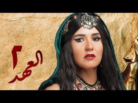 مسلسل العهد (الكلام المباح) - الحلقة الثانية (2) - El Ahd