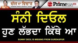 Chajj Da Vichar 774 || Sunny Deol is Missing From Gurdaspur