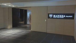 乗り継ぎ宿泊スムーズに 羽田空港に日本初トランジットホテル誕生へ