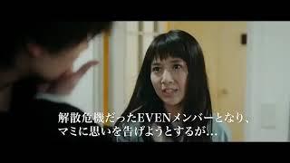 EVEN THE MOVIE Trailer - Sakurada Dori