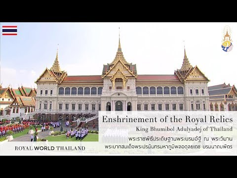 29 Oct. 2017 :: Enshrinement of the Royal Relics - ประดิษฐาน