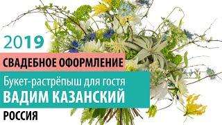 Букет-растрёпыш для гостя на свадьбе, Вадим Казанский (Россия)