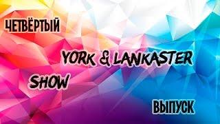 "York & Lankaster Show #4 ""скандалы,интриги,расследования!!)))"""