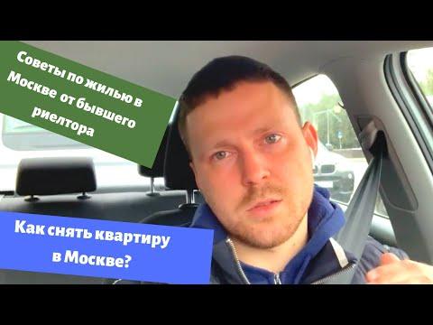 Как снять квартиру в Москве? Советы бывшего риелтора. Аренда комнаты или хостел? Какой район выбрать
