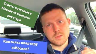 Смотреть видео Как снять квартиру в Москве? Советы бывшего риелтора. Аренда комнаты или хостел? Какой район выбрать онлайн