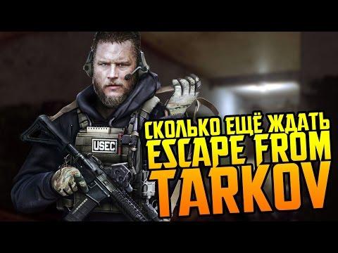 СКОЛЬКО ЕЩЁ ЖДАТЬ ESCAPE FROM TARKOV!?!