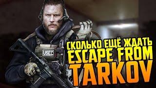 Escape from Tarkov является одним из самых ожидаемых релизов ближайшего года настоящим духовным наследником STALKER