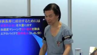 春山茂雄セミナー2 4無病長寿のために。一番重要な筋肉は大腰筋。スクワットで鍛えよう。