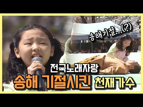 전국노래자랑 최초 송해기절시킨 천재가수 by KBS광주