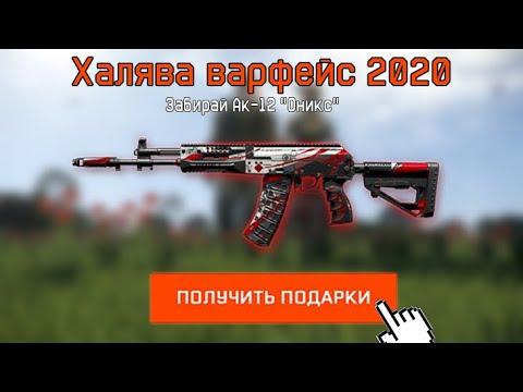 "ПРОМО СТРАНИЦА ""МАРТ 2020"" В WARFACE - Халява варфейс 2020"