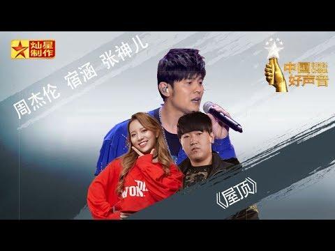 【纯享版】周杰伦宿涵张神儿《屋顶》好声音20181012澳门演唱会 Sing!China官方HD
