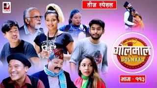 Golmaal Episode -113 | तीज स्पेसल | 20 August 2020 | Golmaal Nepali Comedy Serial | Vibes Creation