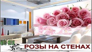 А Вы Любите РОЗЫ?  Вам наверняка понравятся эти Нежные Розы на Стенах(, 2017-08-29T14:00:05.000Z)