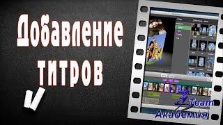 Добавление титров  в видео в программе Movie Maker