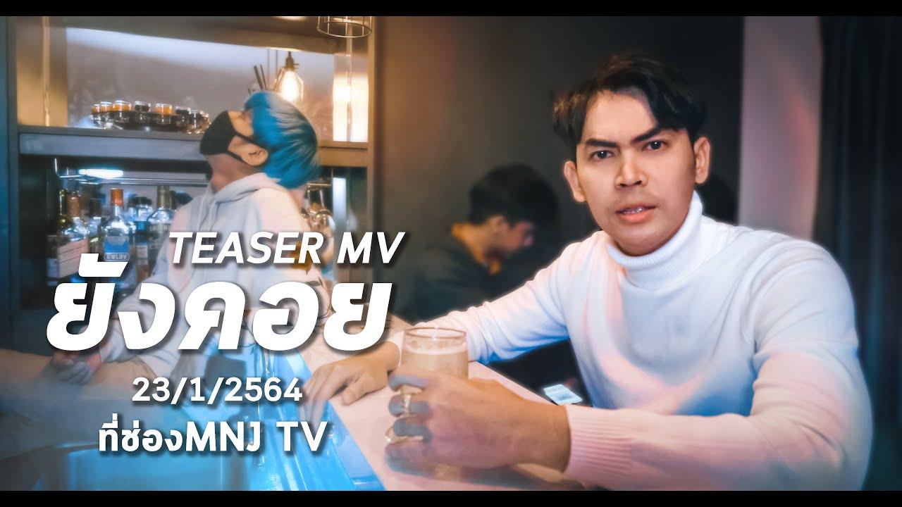 TEASER MV เพลง ยังคอย ท่อน พี่เสือ เพลงเต็ม 23/1/2564