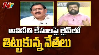 Clash between YCP MP Suresh and TDP Divi Sivaram in Live Debate | NTV