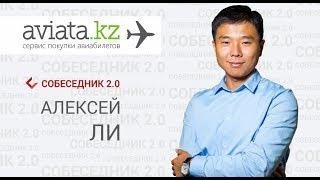 Собеседник 2.0  Алексей Ли, основатель Aviata.kz