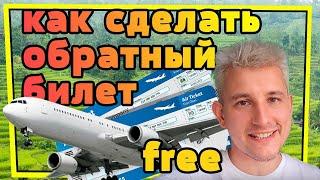 как сделать обратный билет на самолет за 5 минут и бесплатно. Проверенный способ
