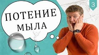 Почему мыло потеет? Что делать, если мыло заплакало? Как предотвратить потение мыла? | Выдумщики.ру