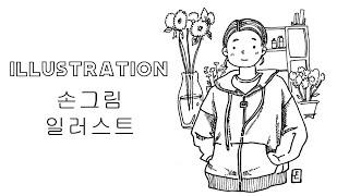 '후드티를 입은 꽃집 소녀' 손그림 일러스트 그리기-I…