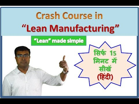 """Crash Course in  """"Lean Manufacturing"""".सिर्फ 15 मिनट में सीखें (हिंदी)"""